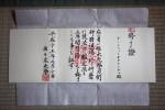 shuryosho